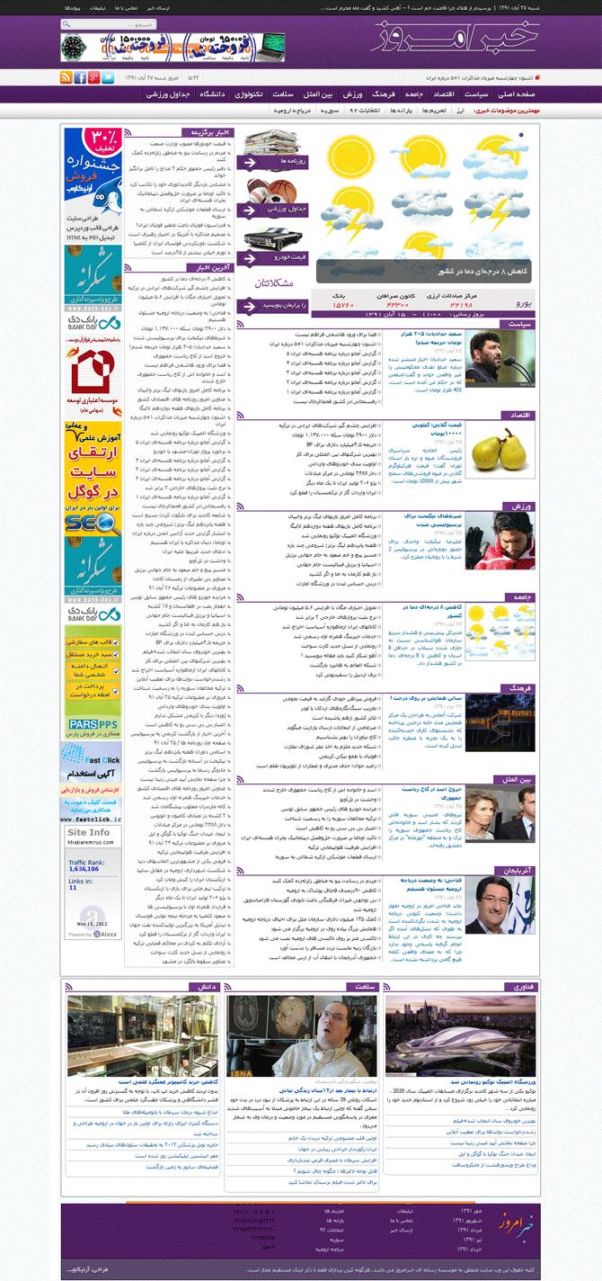 طراحی سایت خبری خبر امروز