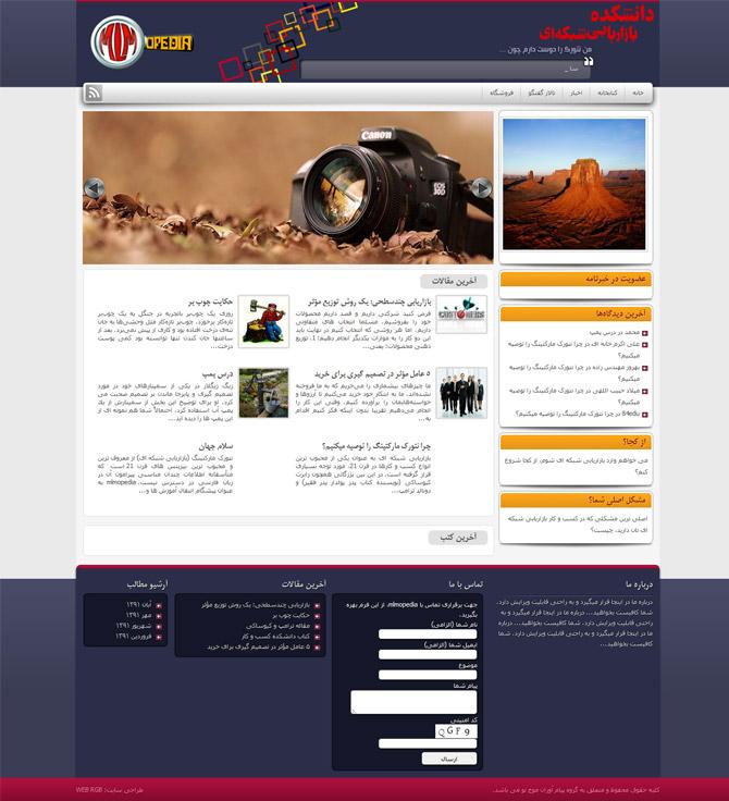 طراحی قالب سایت شرکت پیام آوران موج نو