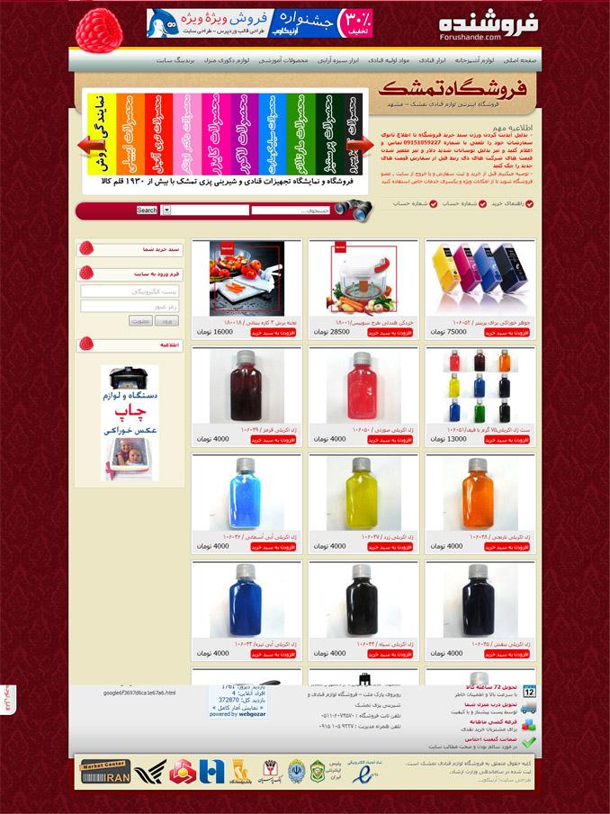 طراحی قالب سایت فروشنده (2012)
