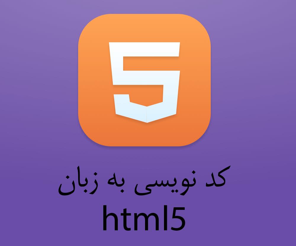 کد نویسی HTML5