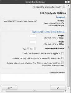 مشاهده آنلاین فایلهای pdf در وردپرس