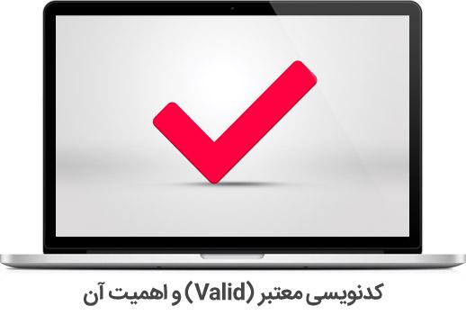 کدنویسی ولید Valid
