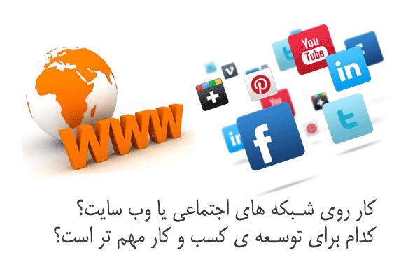 راه اندازی وبسایت یا شبکه های اجتماعی؟