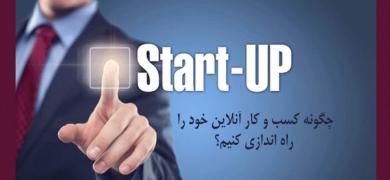 چگونه کسب و کار آنلاین خود را راه اندازی کنیم