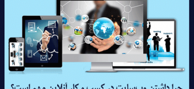 چرا داشتن وب سایت در کسب و کار آنلاین مهم است