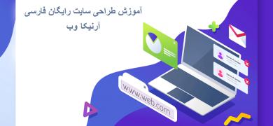 تبلیغ زیبای شرکت آرنیکا وب یزای آموزش طراحی سایت رایگان فارسی