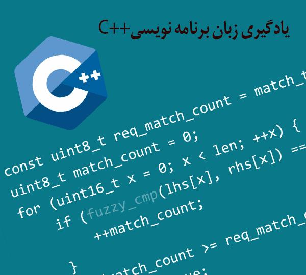 یادگیری زبان برنامه نویسی ++C