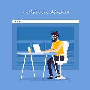 آموزش طراحی سایت آرنیکا وب