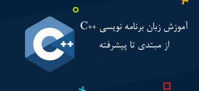 آموزش زبان برنامه نویسی ++C از مبتدی تا پیشرفته آرنیکا وب