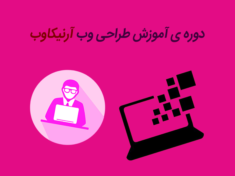 دوره ی طراحی وب مشهد