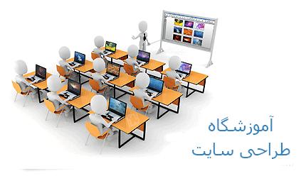 تصویری از یک کلاس کامپیوتر برای آموش طراحی سایت