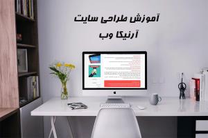 تصویری از یک لپ تاپ و کتابخانه و تجهیزات کامپیوتری برای آموزش طراحی سایت