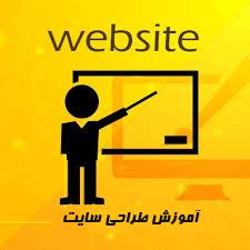 آموزش طراحی سایت را در کجا فرا گیریم؟