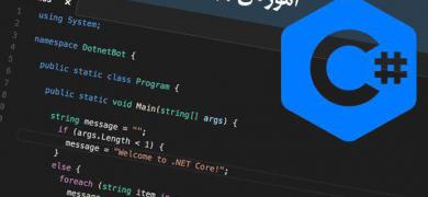 کد های زبان برنامه نویسی c# و نوشته ای درباره ی آموزش زبان برنامه نویسی c#