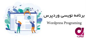 wordpress-programing