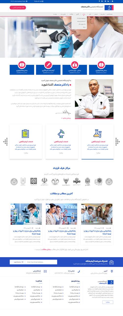 طراحی سایت دکتر نصف