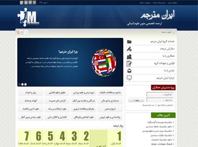 طراحی قالب ایران مترجم