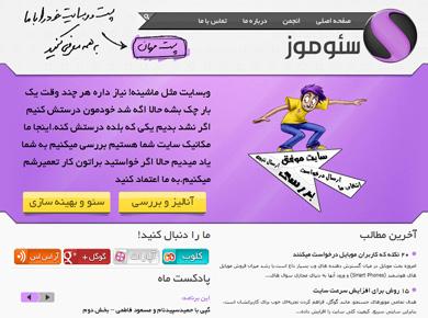 طراحی قالب وبسایت سئوموز فارسی