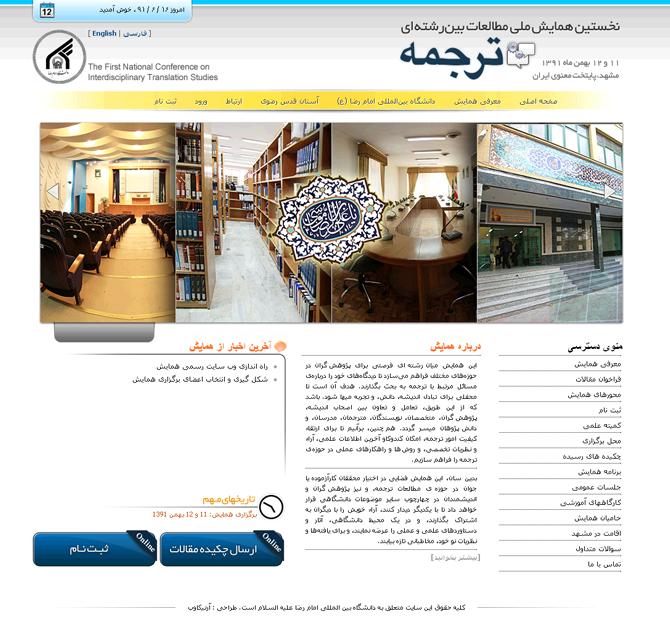 طراحی سایت کنفرانس ترجمه