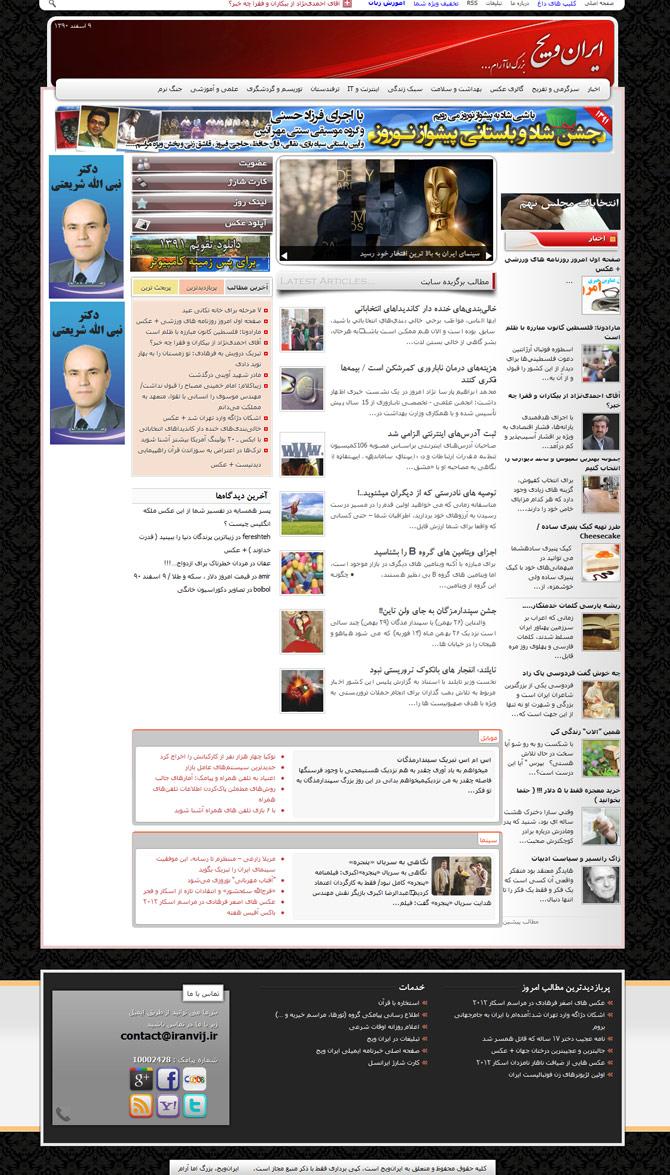 قالب ایران ویج 2011 - طراحی آرنیکاوب
