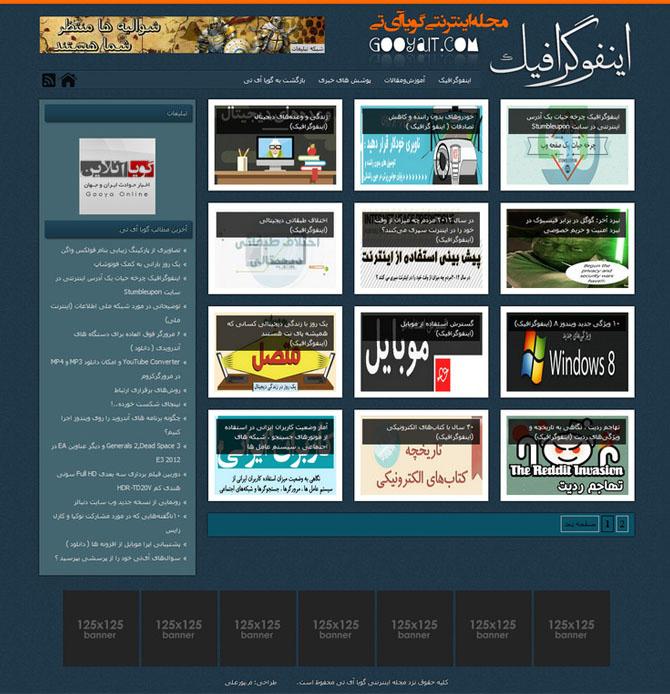 طراحی بخش اینفوگرافیک سایت گویا آی تی
