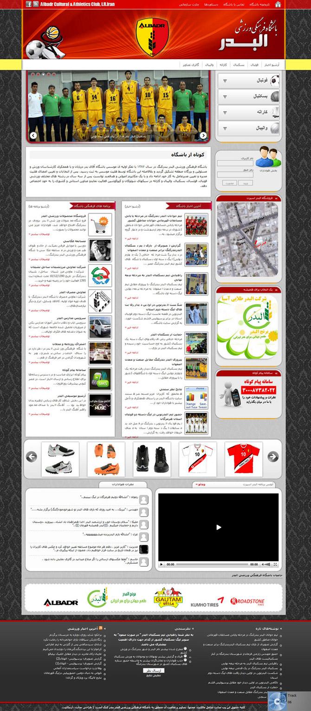 باشگاه ورزشی البدر-طراحی آرنیکاوب