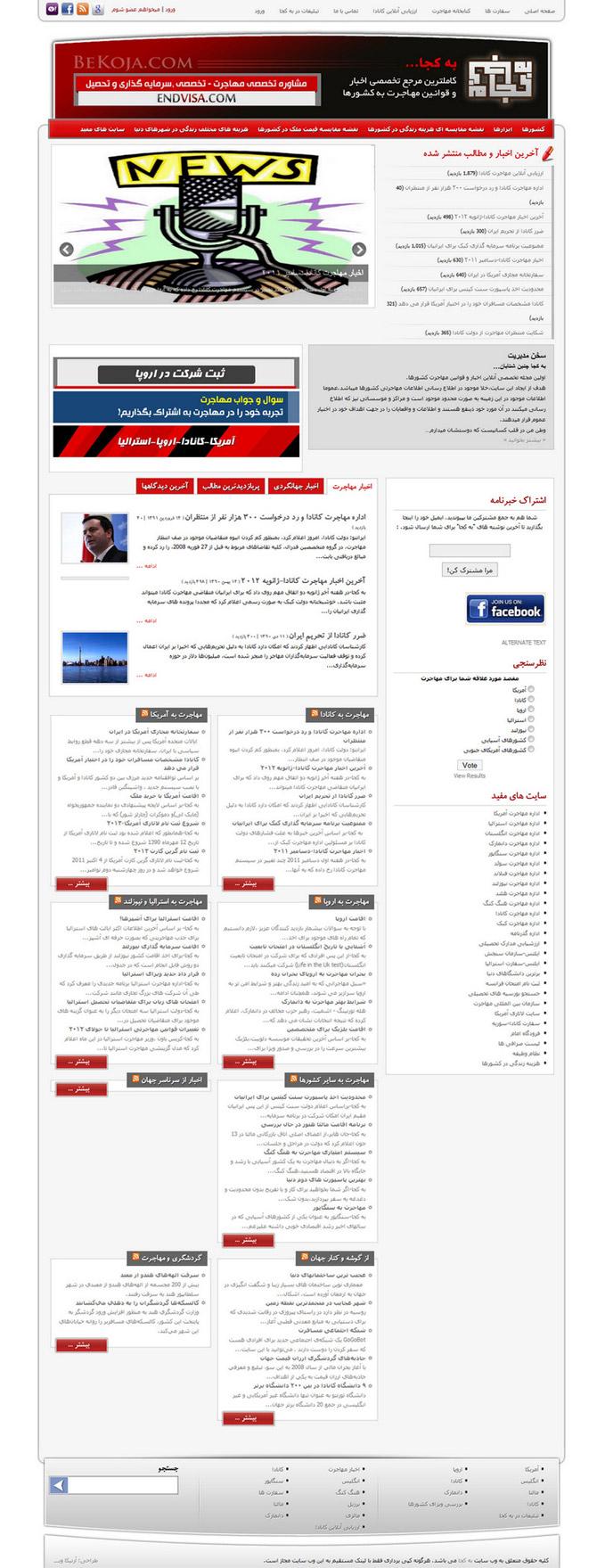 """سایت """"به کجا""""-طراحی آرنیکاوب"""