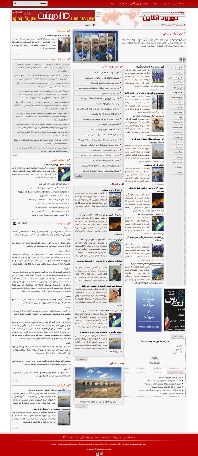 پایگاه خبری دورودآنلاین-طراحی آرنیکاوب