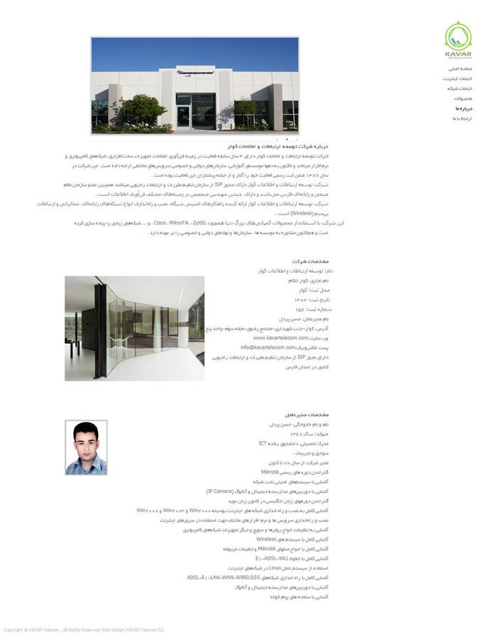شرکت کَوار تلکام-طراحی آرنیکاوب
