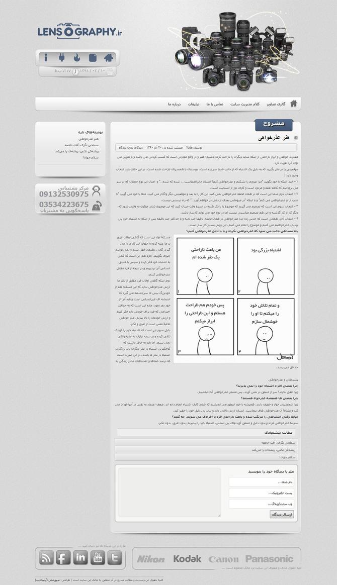 لنزوگرافی-طراحی آرنیکاوب