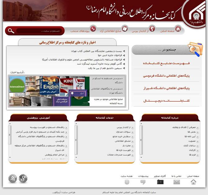 کتابخانه دانشگاه امام رضا (علیه السلام)-طراحی آرنیکاوب