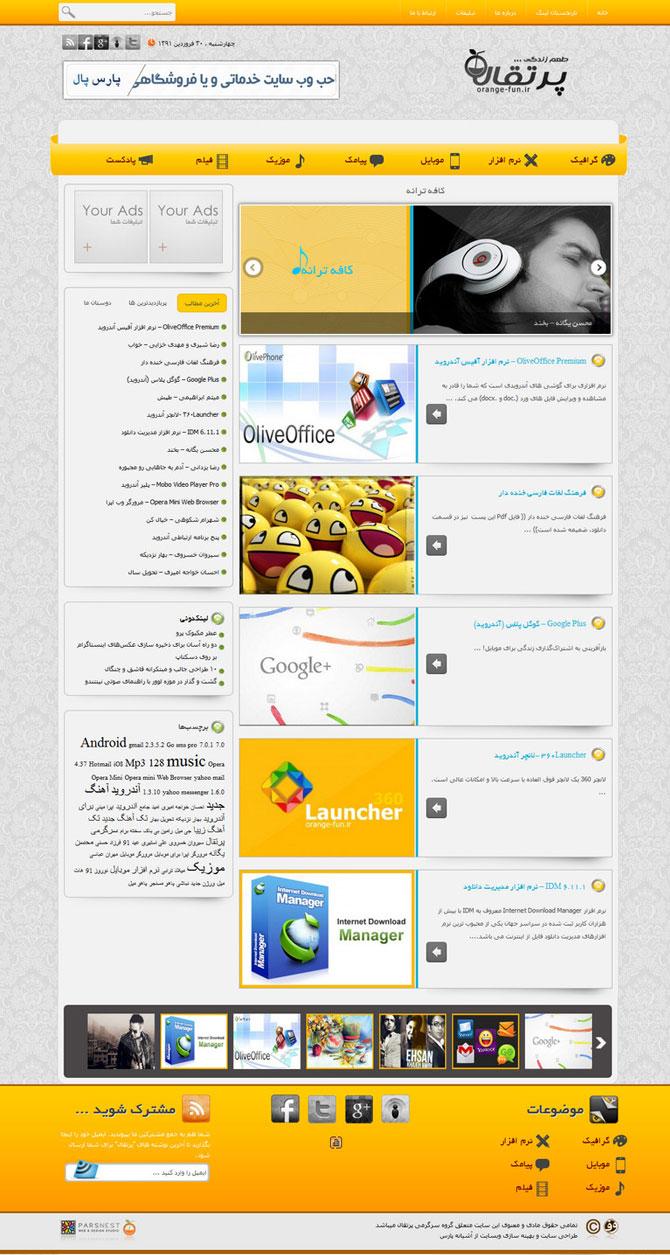 مجله سرگرمی تفریحی پرتقال-طراحی آرنیکاوب