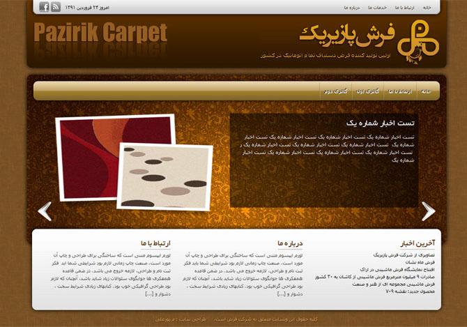 شرکت فرش پازیریک-طراحی آرنیکاوب