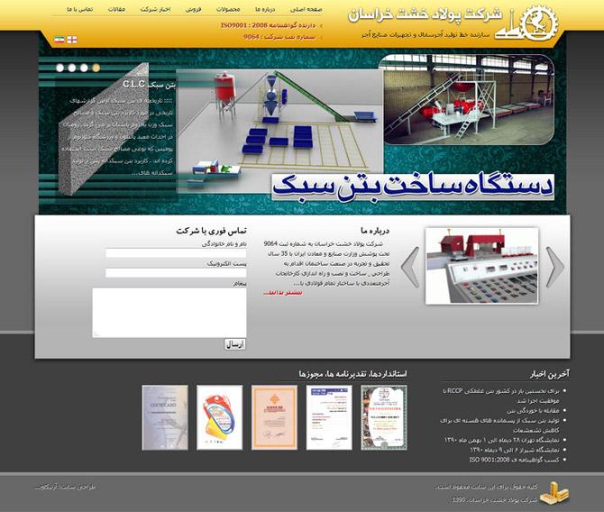 شرکت پولاد خشت خراسان-طراحی آرنیکاوب