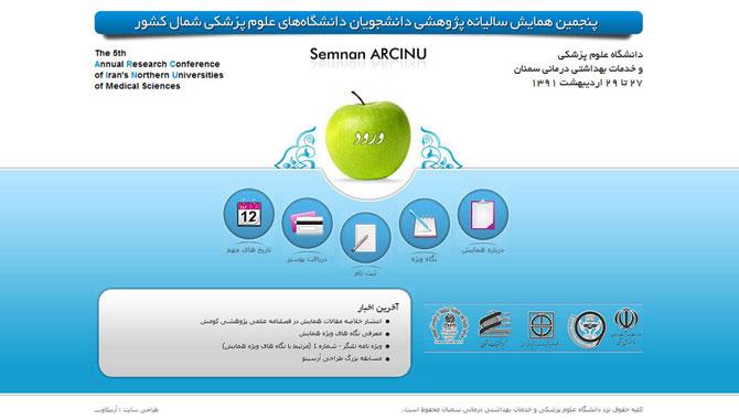 اینترو سایت همایش پزشکی-طراحی آرنیکاوب