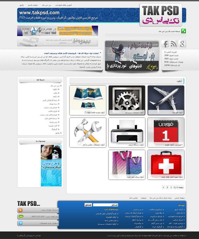 سایت تک پی اس دی-طراحی آرنیکاوب