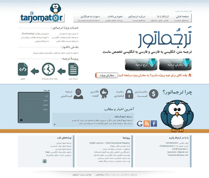 طراحی سایت شرکت ترجماتور