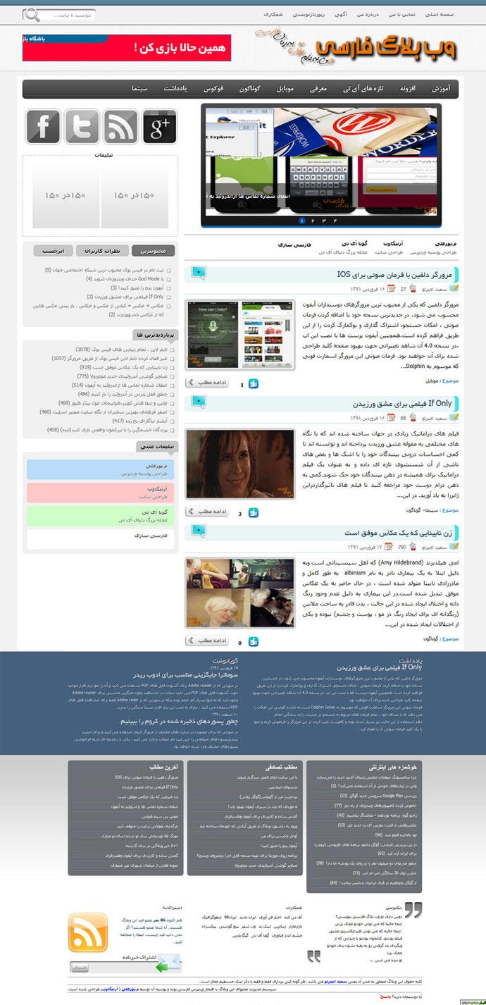 وب بلاگ فارسی-طراحی آرنیکاوب
