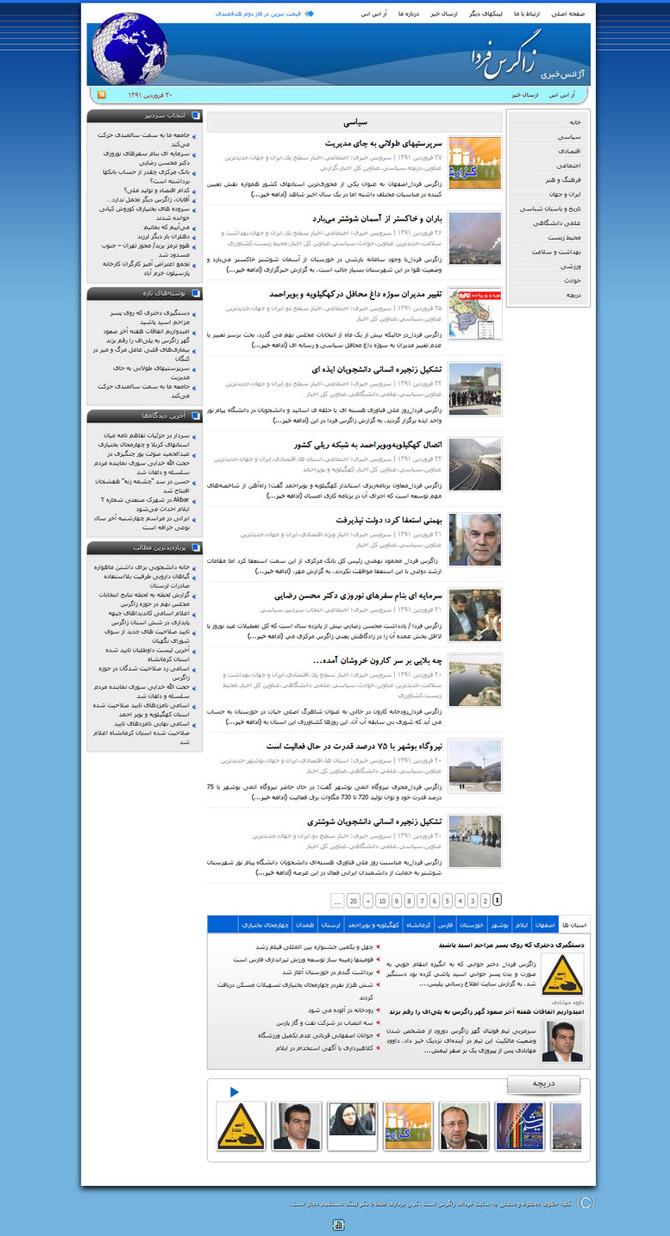 آژانس خبری زاگرس فردا-طراحی آرنیکاوب