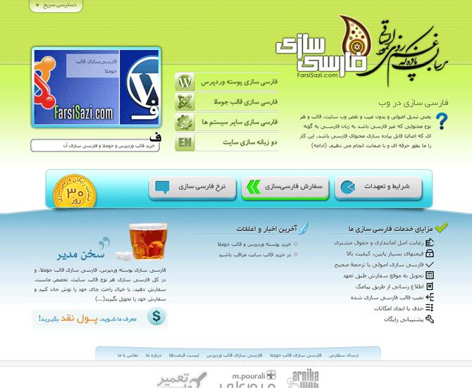 فارسی سازی-طراحی آرنیکاوب