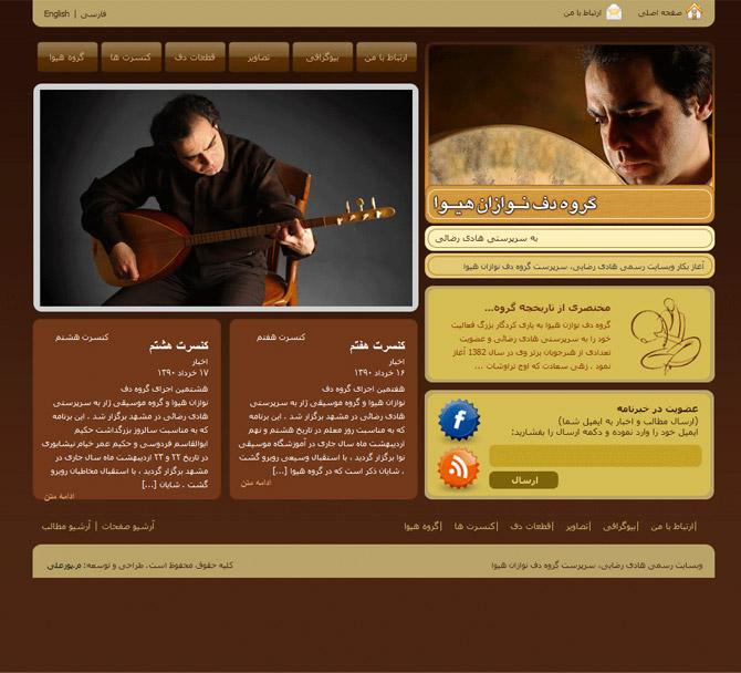وب سایت گروه هیوا-طراحی آرنیکاوب