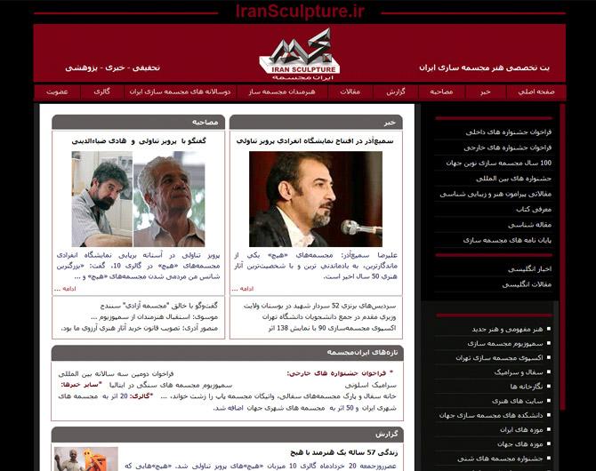 ایران مجسمه-طراحی آرنیکاوب