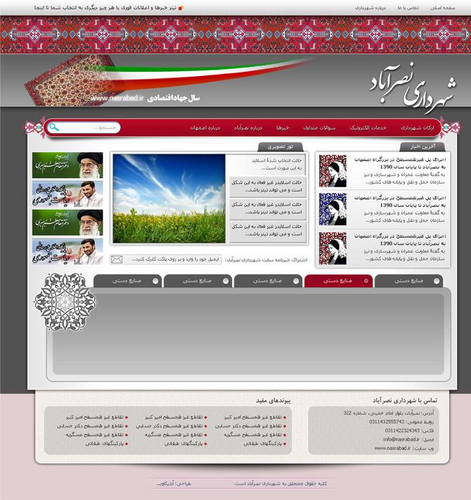 وبسایت شهرداری نصرآباد-طراحی آرنیکاوب