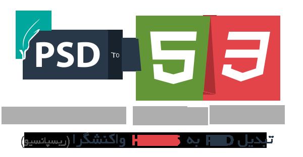 تبدیل PSD به HTML5