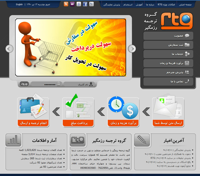 گروه ترجمه رزمگیر-طراحی آرنیکاوب