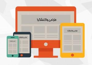 responsive-web-design-avi-bisram