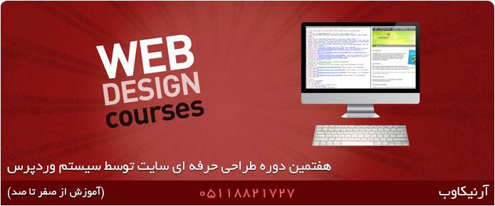 دوره هفتم آموزش طراحی سایت